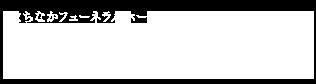平安閣 運営:株式会社リンクモア