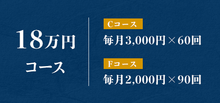 18万円コース