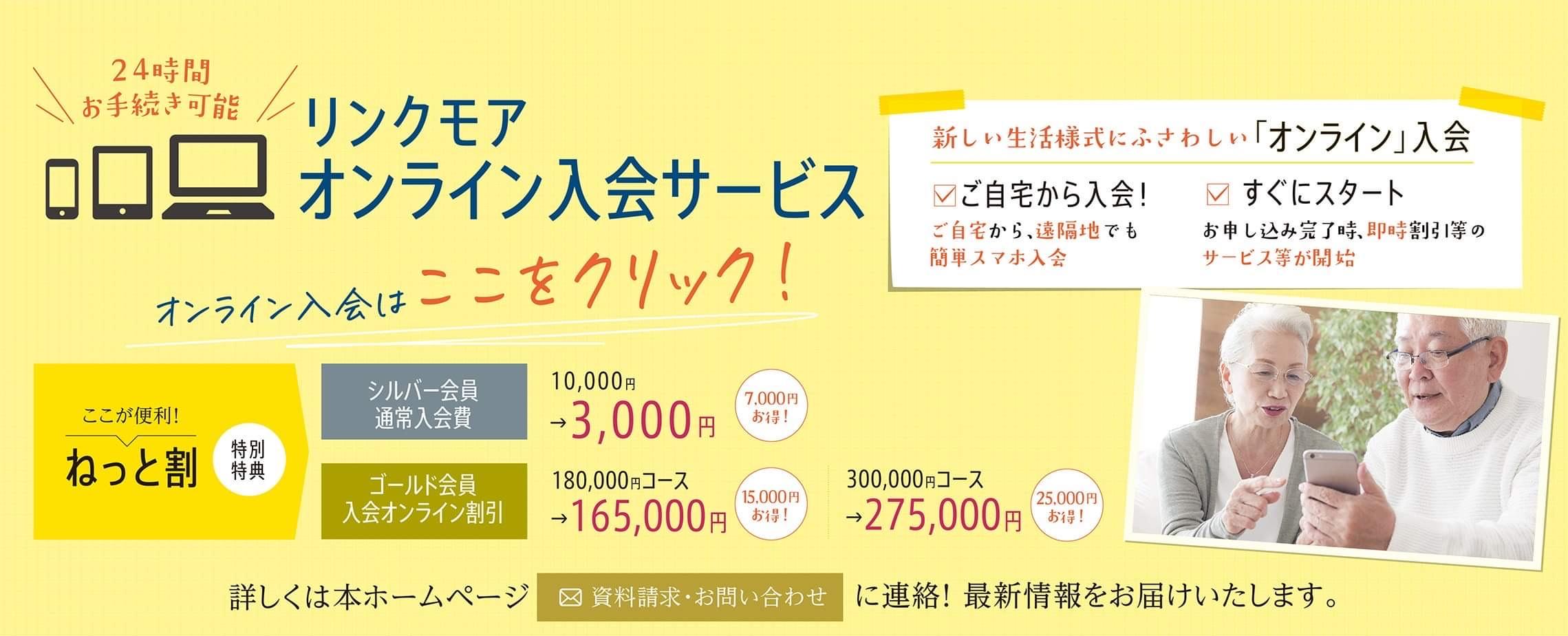 リンクモア オンライン入会サービス