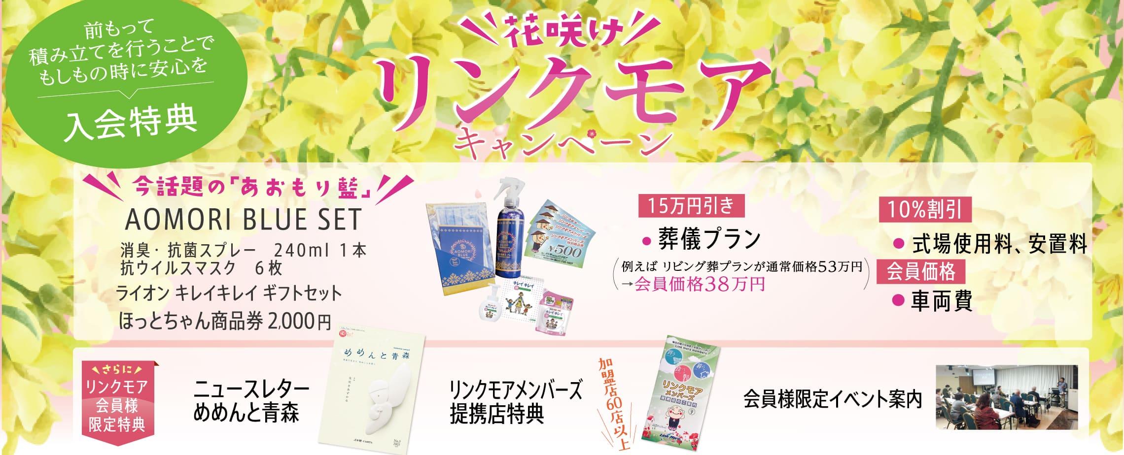 花咲けリンクモアキャンペーン