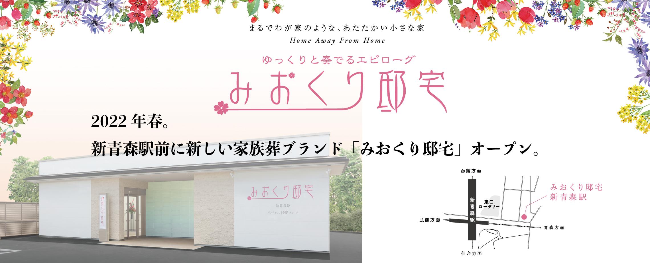 2022年春、家族葬ブランド「みおくり邸宅」オープン