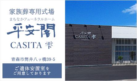 CASITA雫