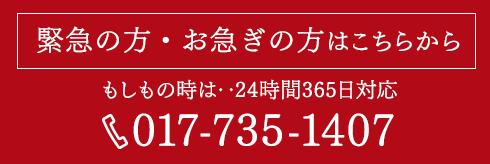 017-735-1407